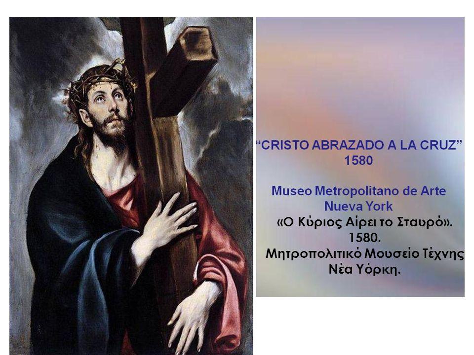 «Ο Κύριος Αίρει το Σταυρό». Μητροπολιτικό Μουσείο Τέχνης