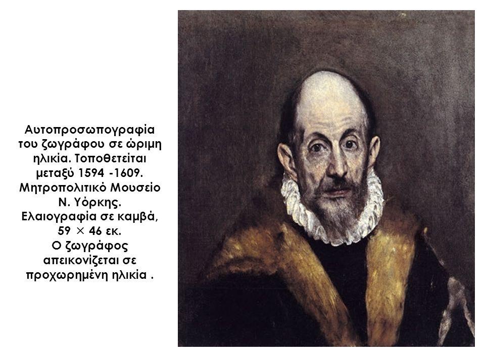 Αυτοπροσωπογραφία του ζωγράφου σε ώριμη ηλικία