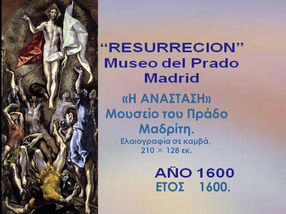 «Η ΑΝΑΣΤΑΣΗ» Μουσείο του Πράδο Μαδρίτη. ΕΤΟΣ 1600.