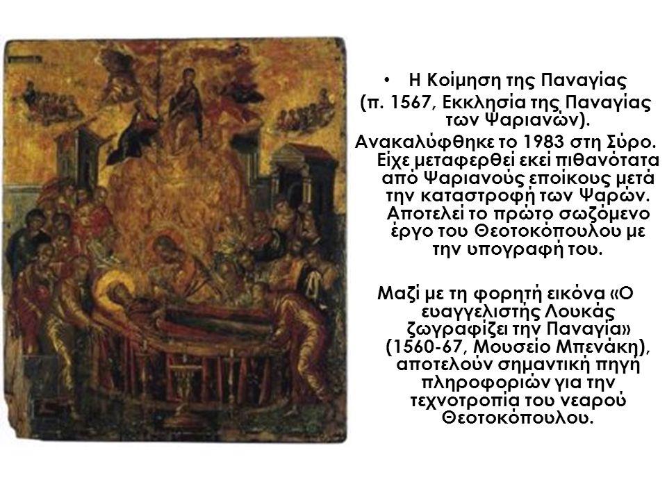 (π. 1567, Εκκλησία της Παναγίας των Ψαριανών).