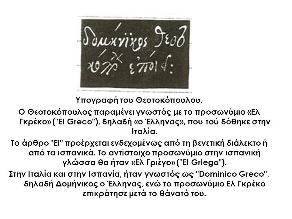 Υπογραφή του Θεοτοκόπουλου