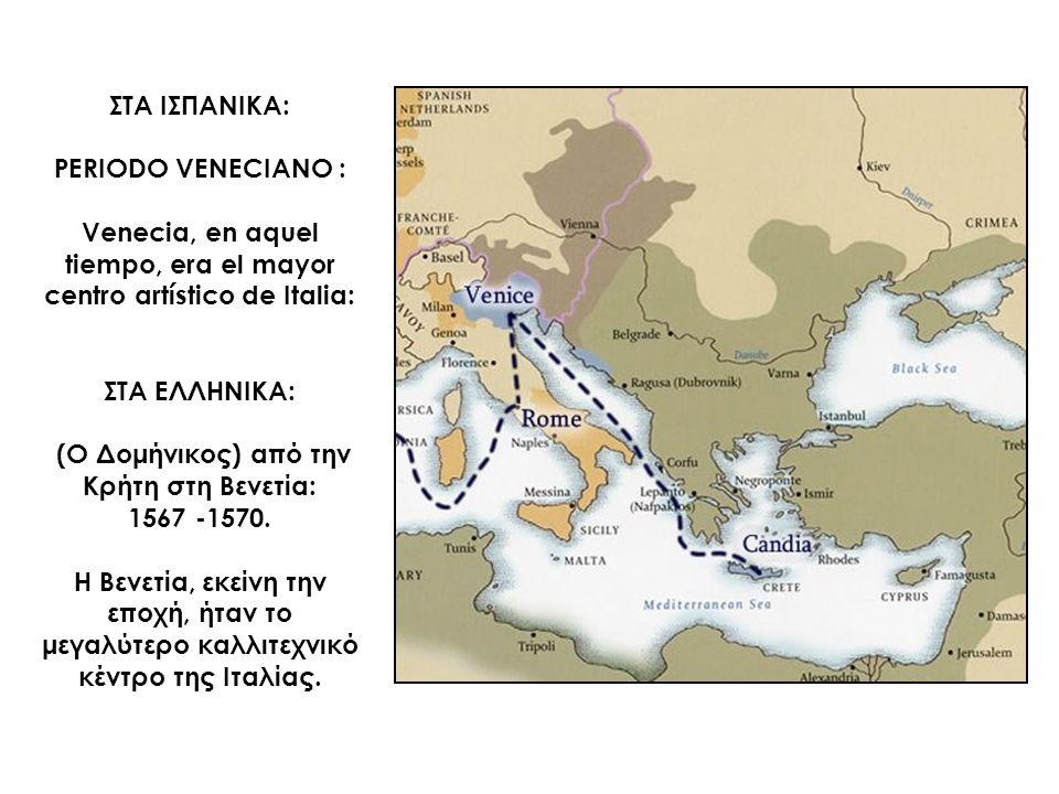 ΣΤΑ ΙΣΠΑΝΙΚΑ: PERIODO VENECIANO : Venecia, en aquel tiempo, era el mayor centro artístico de Italia: ΣΤΑ ΕΛΛΗΝΙΚΑ: (Ο Δομήνικος) από την Κρήτη στη Βενετία: 1567 -1570.