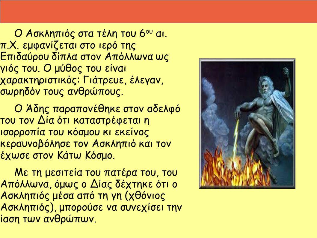 Ο Ασκληπιός στα τέλη του 6ου αι. π. Χ
