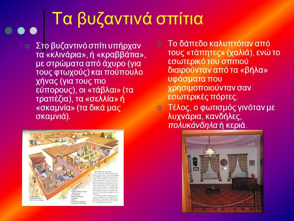 Τα βυζαντινά σπίτια