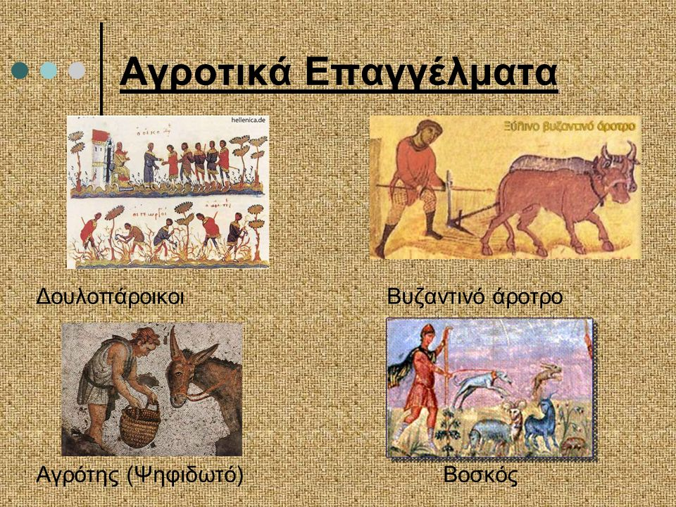 Αγροτικά Επαγγέλματα Δουλοπάροικοι Βυζαντινό άροτρο