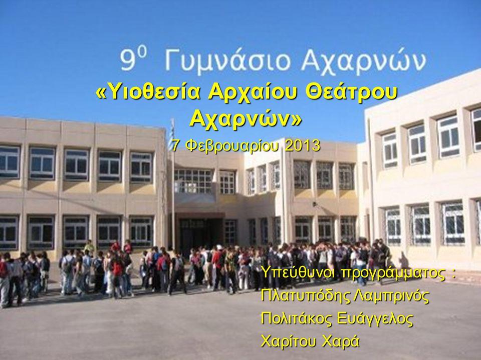 «Υιοθεσία Αρχαίου Θεάτρου Αχαρνών» 7 Φεβρουαρίου 2013