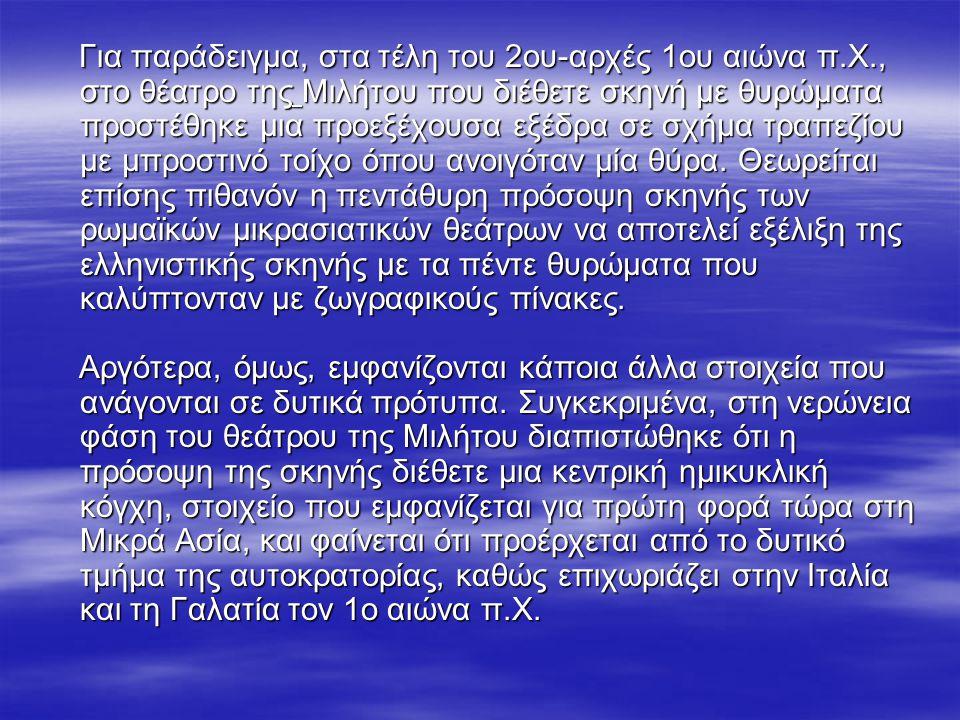 Για παράδειγμα, στα τέλη του 2ου-αρχές 1ου αιώνα π. Χ