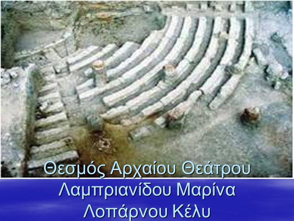 Θεσμός Αρχαίου Θεάτρου Λαμπριανίδου Μαρίνα Λοπάρνου Κέλυ