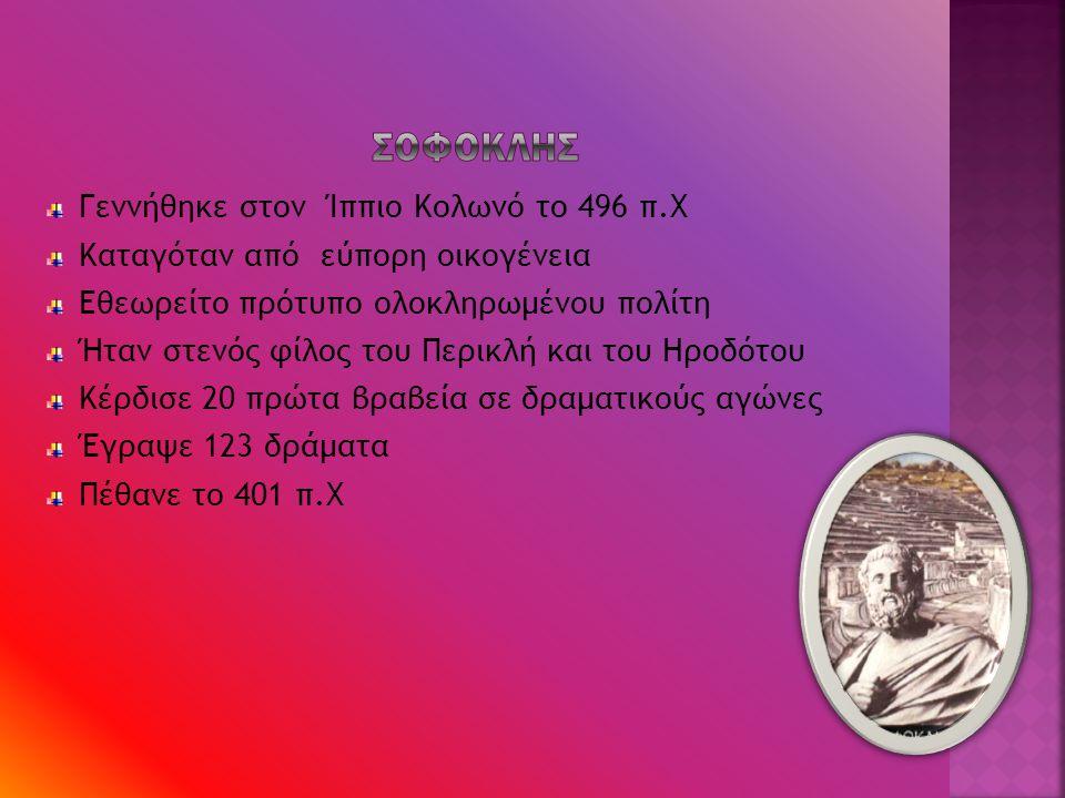 ΣΟΦΟΚΛΗΣ Γεννήθηκε στον Ίππιο Κολωνό το 496 π.Χ