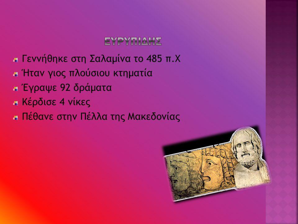 ΕΥΡΥΠΙΔΗΣ Γεννήθηκε στη Σαλαμίνα το 485 π.Χ