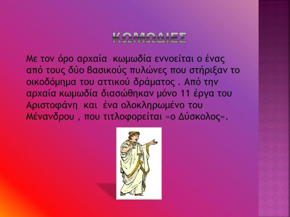 ΚΩΜΩΔΙΕΣ