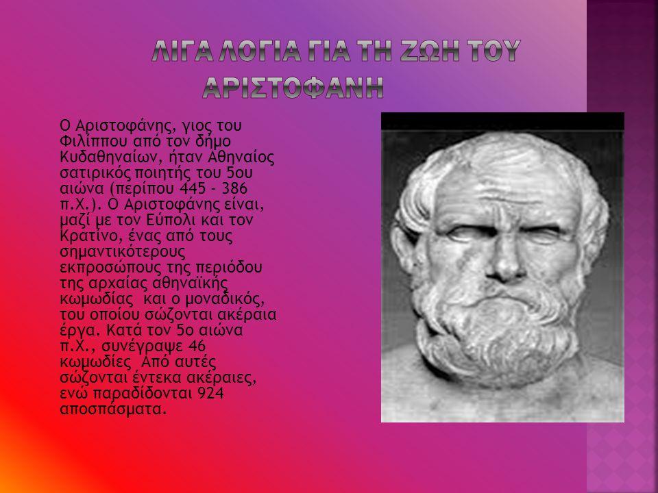 Λιγα λογια για τη ζωη του αριστοφανη