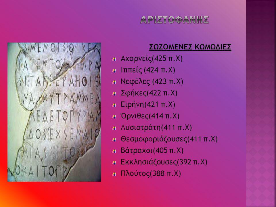 αριστοφανησ ΣΩΖΟΜΕΝΕΣ ΚΩΜΩΔΙΕΣ Αχαρνείς(425 π.Χ) Ιππείς (424 π.Χ)