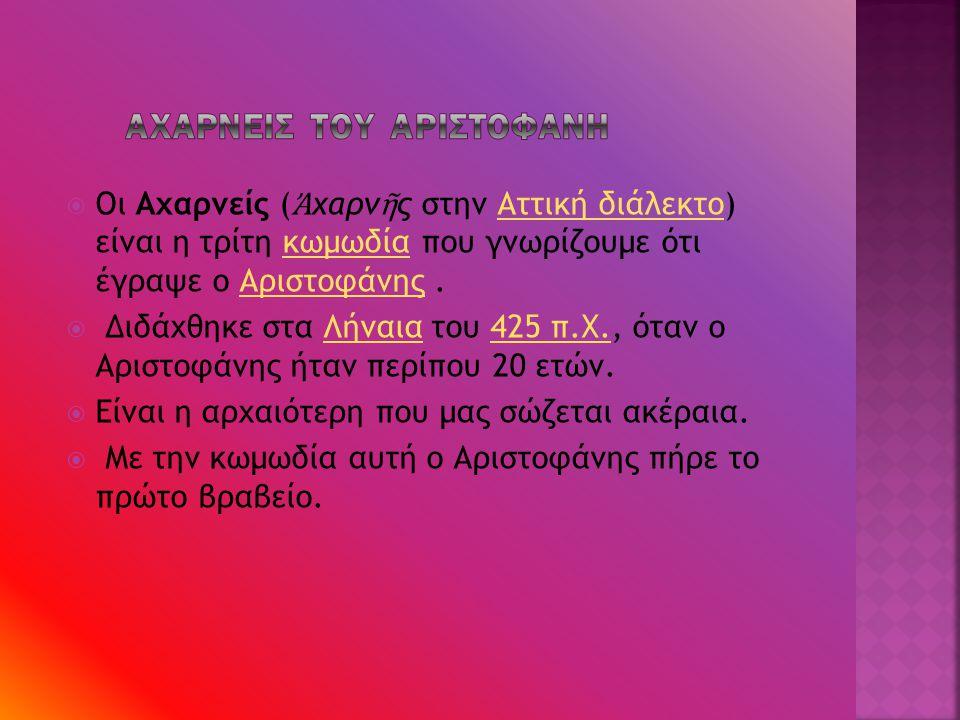 Αχαρνεισ του αριστοφανη