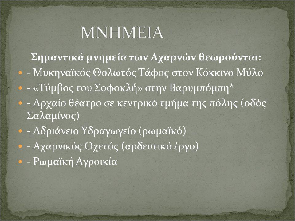 ΜΝΗΜΕΙΑ Σημαντικά μνημεία των Αχαρνών θεωρούνται: