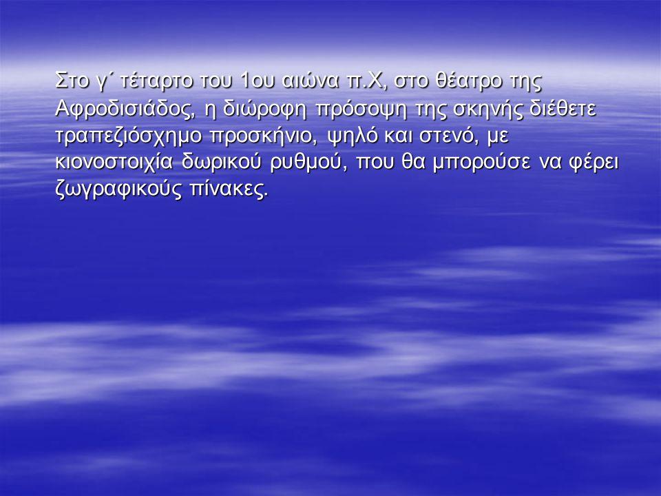 Στο γ΄ τέταρτο του 1ου αιώνα π