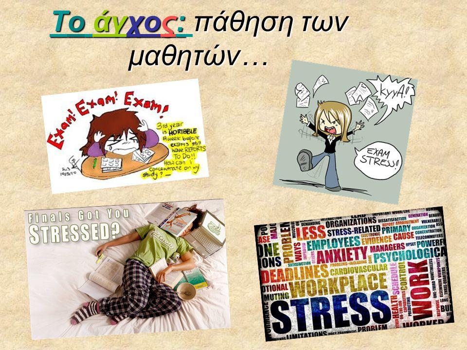 Το άγχος: πάθηση των μαθητών…