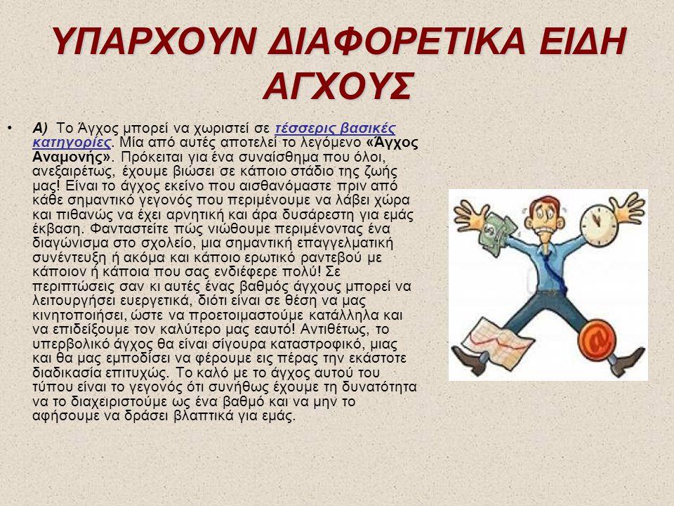 ΥΠΑΡΧΟΥΝ ΔΙΑΦΟΡΕΤΙΚΑ ΕΙΔΗ ΑΓΧΟΥΣ