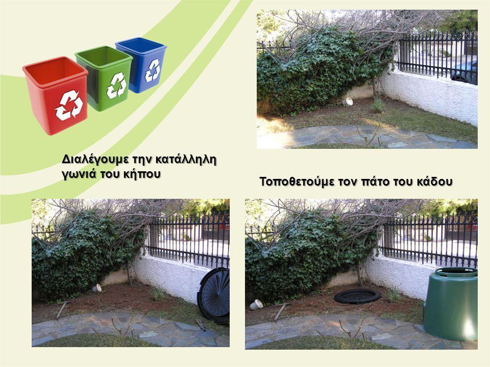 Διαλέγουμε την κατάλληλη γωνιά του κήπου