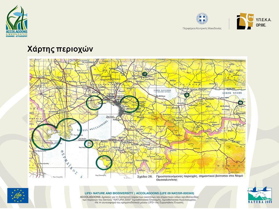 Χάρτης περιοχών