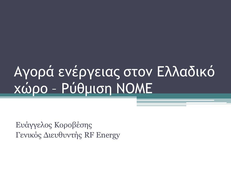 Αγορά ενέργειας στον Ελλαδικό χώρο – Ρύθμιση ΝΟΜΕ