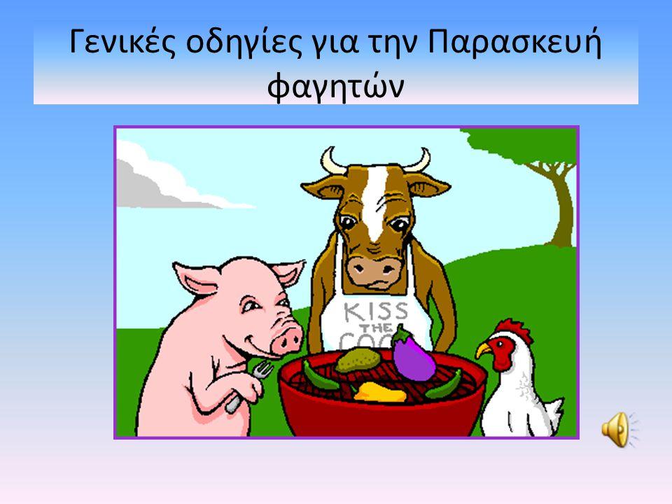 Γενικές οδηγίες για την Παρασκευή φαγητών