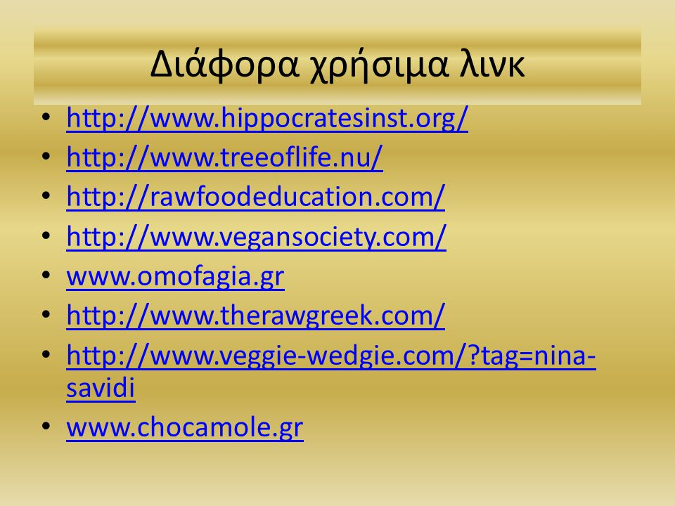 Διάφορα χρήσιμα λινκ http://www.hippocratesinst.org/