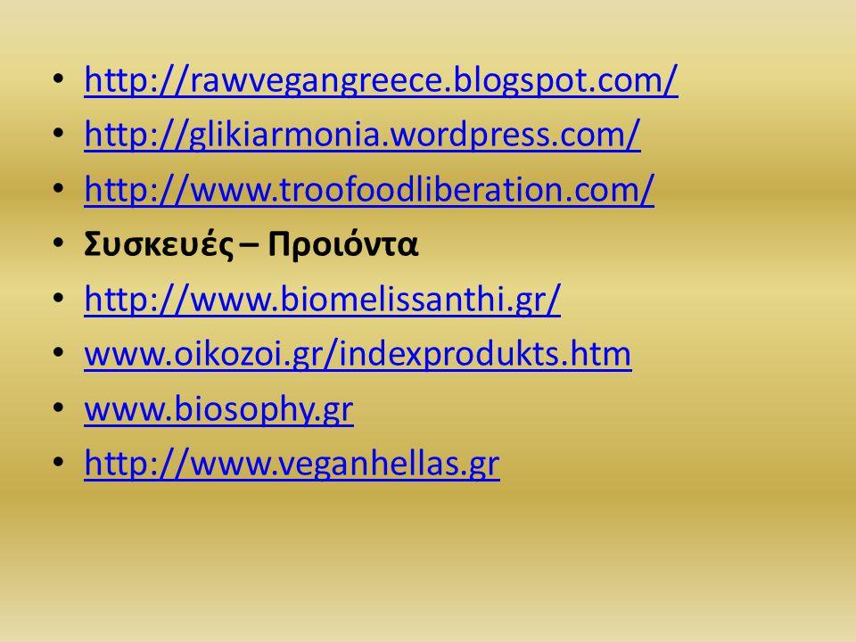 http://rawvegangreece.blogspot.com/ http://glikiarmonia.wordpress.com/ http://www.troofoodliberation.com/