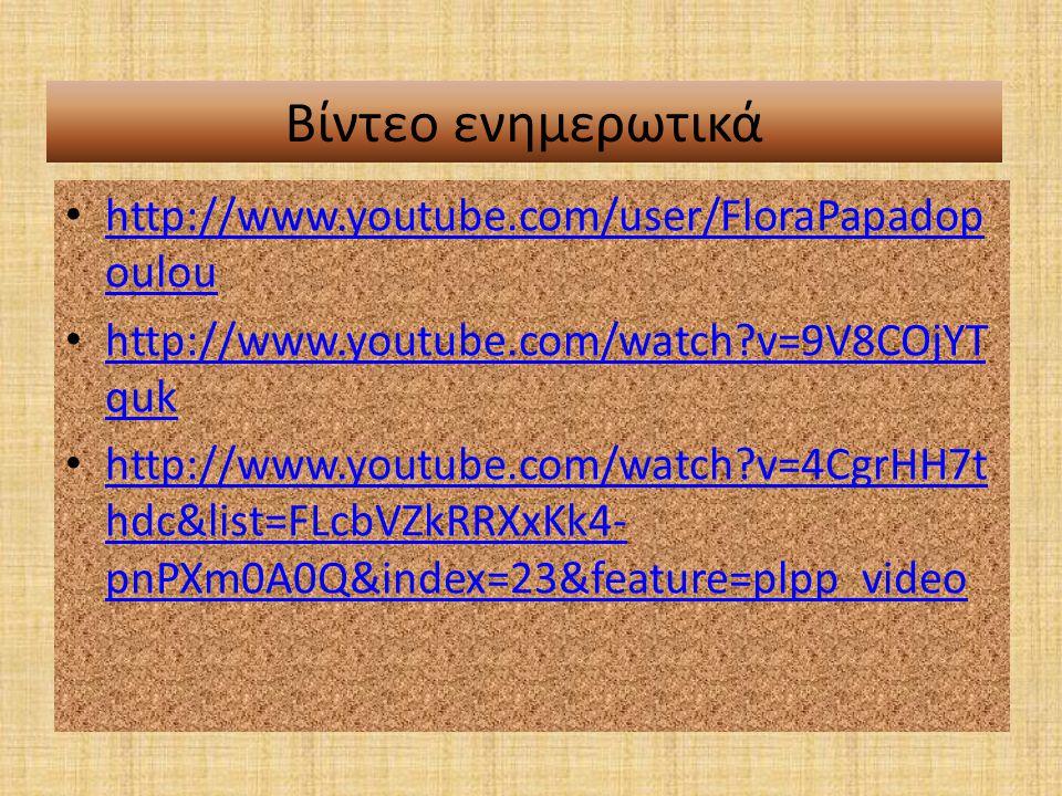 Βίντεο ενημερωτικά http://www.youtube.com/user/FloraPapadopoulou