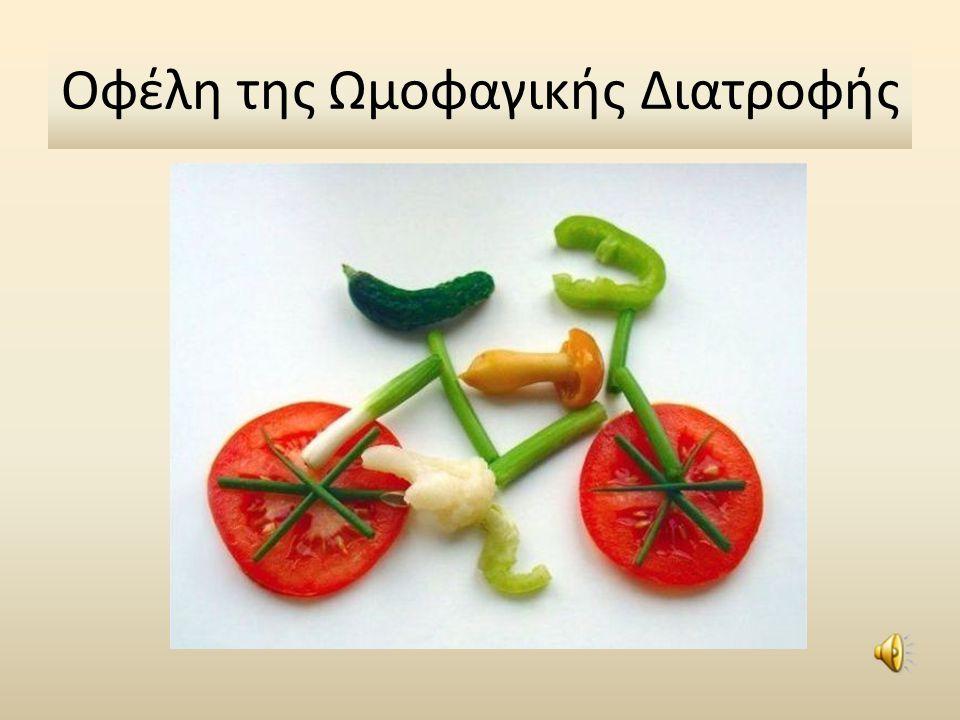 Οφέλη της Ωμοφαγικής Διατροφής