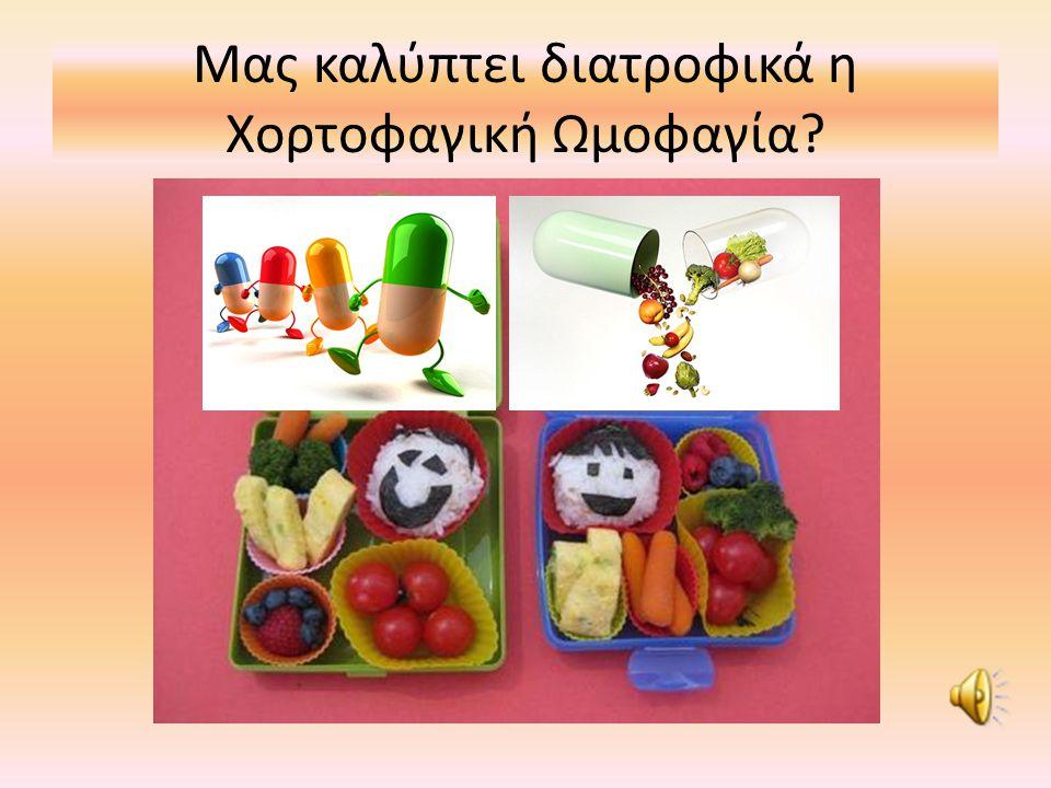 Μας καλύπτει διατροφικά η Χορτοφαγική Ωμοφαγία