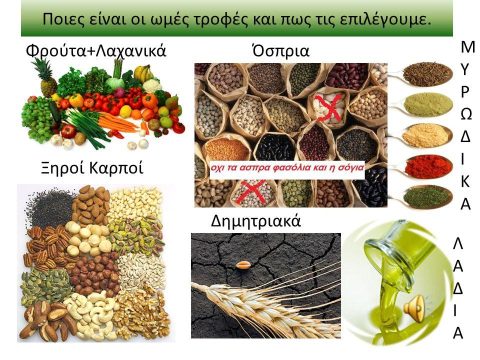 Ποιες είναι οι ωμές τροφές και πως τις επιλέγουμε.