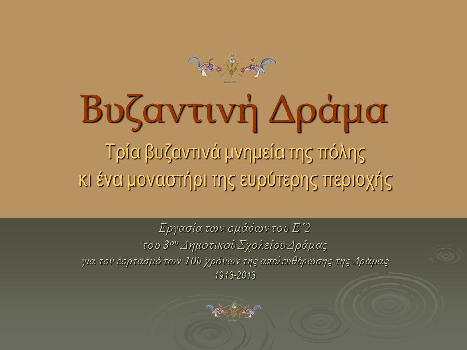 Βυζαντινή Δράμα Τρία βυζαντινά μνημεία της πόλης