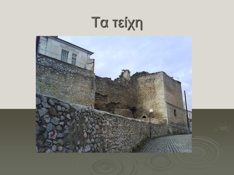 Τα τείχη