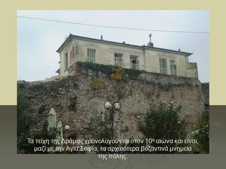 Τα τείχη της Δράμας χρονολογούνται στον 10ο αιώνα και είναι, μαζί με την Αγία Σοφία, τα αρχαιότερα βυζαντινά μνημεία