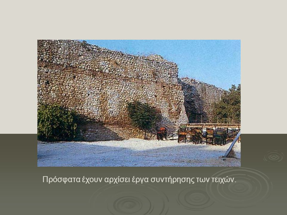 Πρόσφατα έχουν αρχίσει έργα συντήρησης των τειχών.