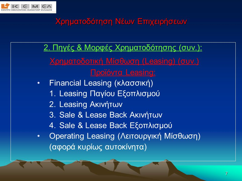 Χρηματοδότηση Νέων Επιχειρήσεων
