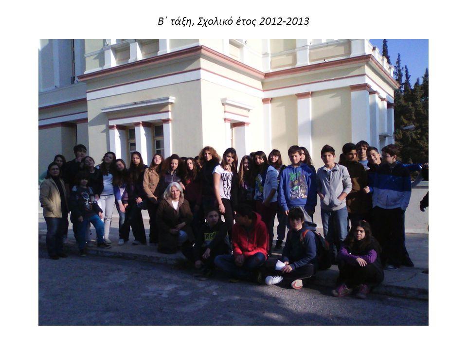 Β΄ τάξη, Σχολικό έτος 2012-2013