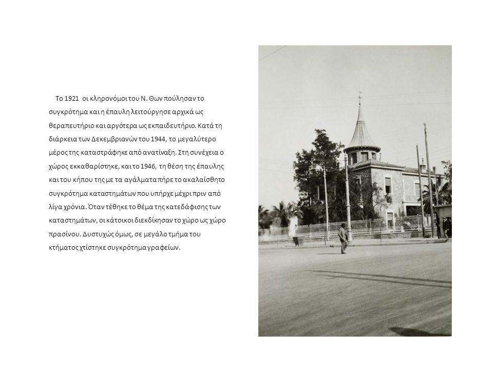 Το 1921 οι κληρονόμοι του Ν.