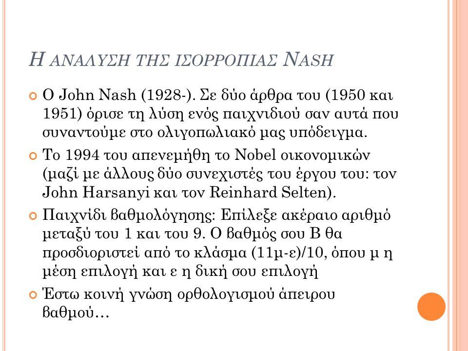 Η αναλυση τησ ισορροπιασ Nash