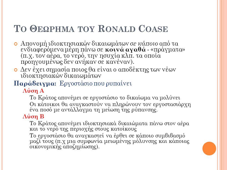 Το Θεωρημα του Ronald Coase