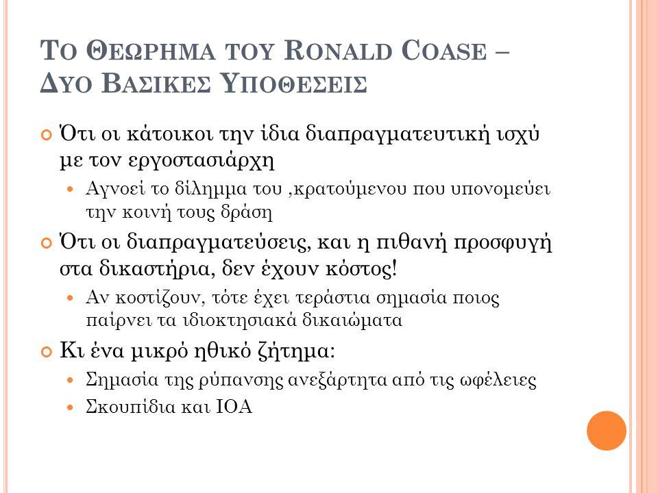 Το Θεωρημα του Ronald Coase – Δυο Βασικεσ Υποθεσεισ