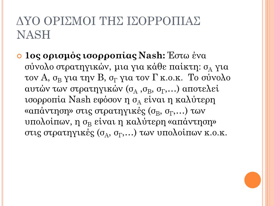 ΔΥΟ ΟΡΙΣΜΟΙ ΤΗΣ ΙΣΟΡΡΟΠΙΑΣ NASH