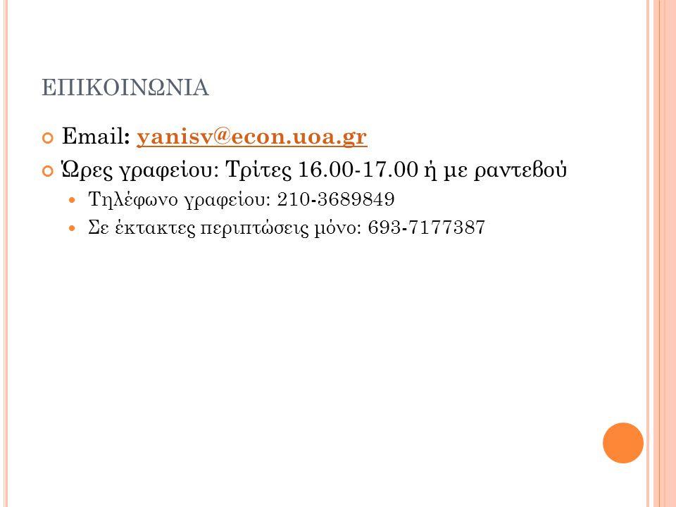 επικοινωνια Email: yanisv@econ.uoa.gr. Ώρες γραφείου: Τρίτες 16.00-17.00 ή με ραντεβού. Τηλέφωνο γραφείου: 210-3689849.