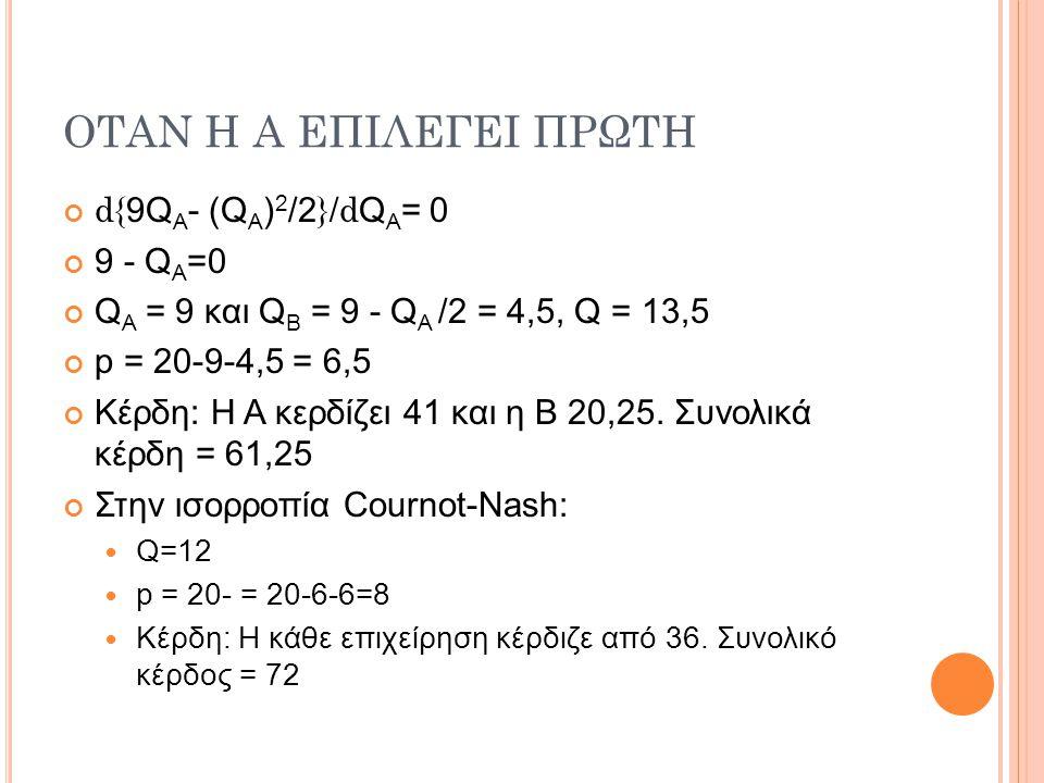 ΟΤΑΝ Η Α ΕΠΙΛΕΓΕΙ ΠΡΩΤΗ d{9QΑ- (QΑ)2/2}/dQΑ= 0 9 - QΑ=0
