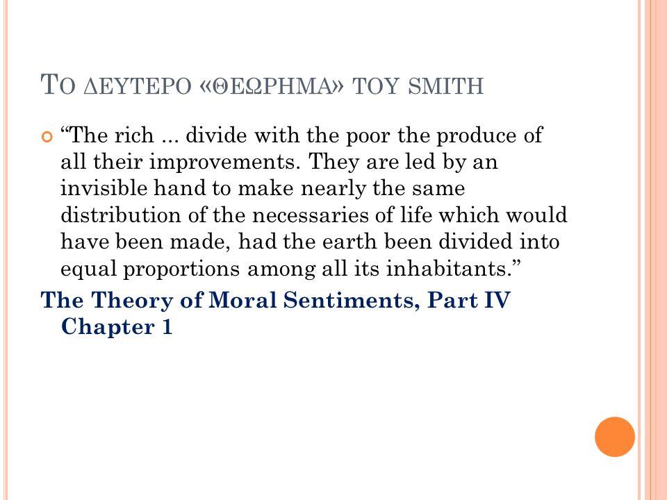 Το δευτερο «θεωρημα» του smith