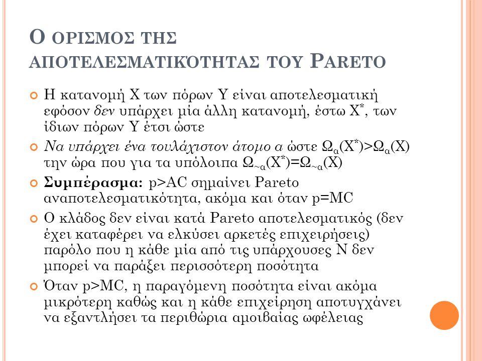 Ο ορισμος της αποτελεσματικότητας του Pareto