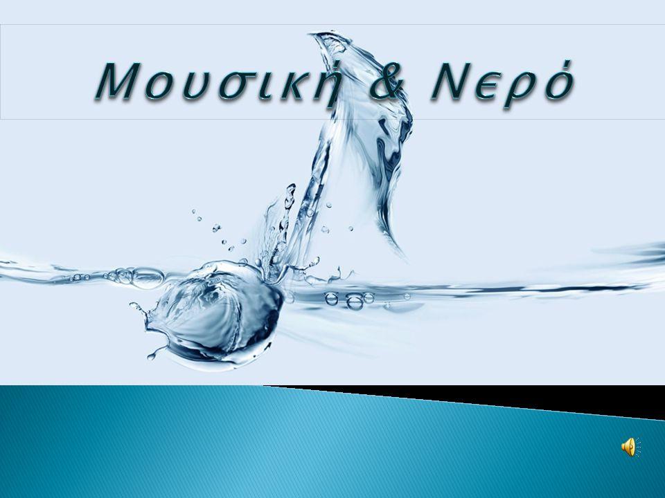 Μουσική & Νερό