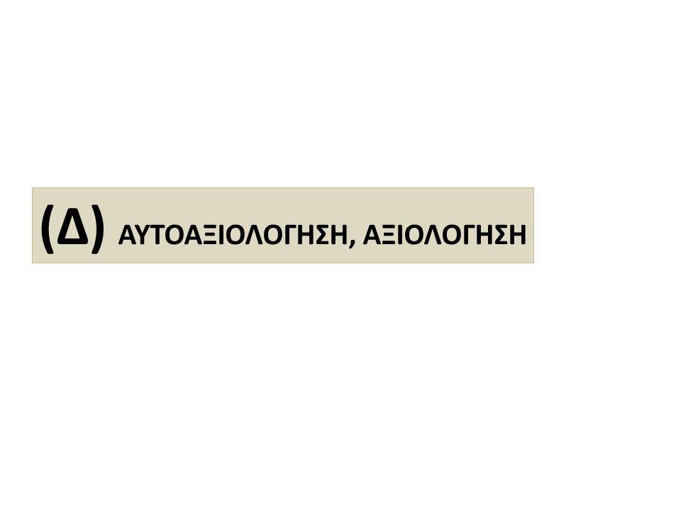 (Δ) ΑΥΤΟΑΞΙΟΛΟΓΗΣΗ, ΑΞΙΟΛΟΓΗΣΗ