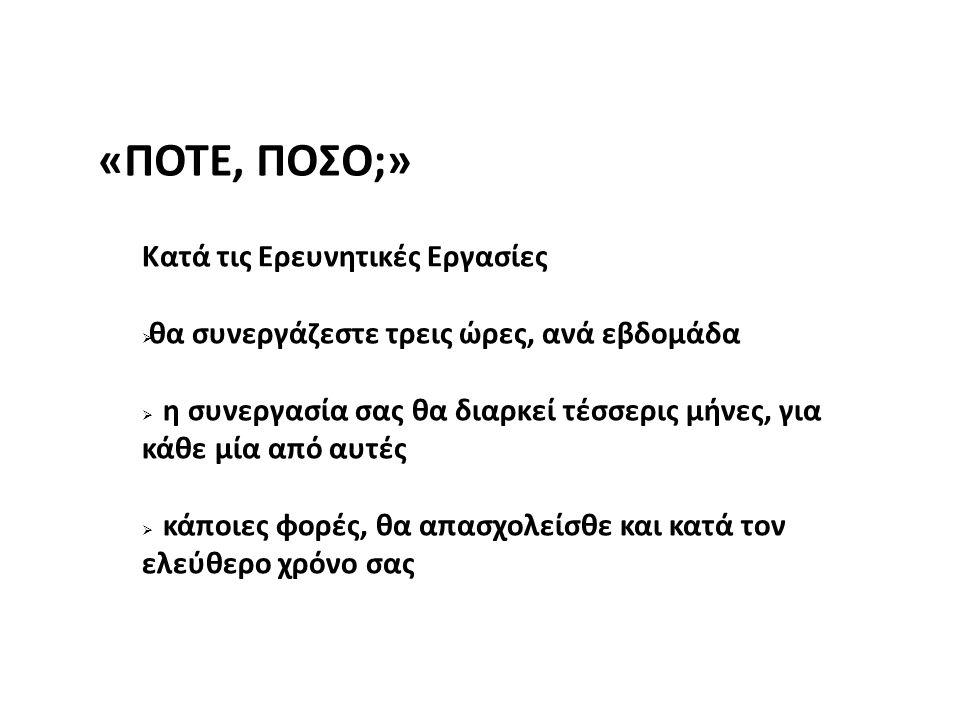 «ΠΟΤΕ, ΠΟΣΟ;» Κατά τις Ερευνητικές Εργασίες